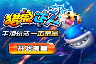 猎鱼达人3D_网页游戏大全_网页游戏下载_在线