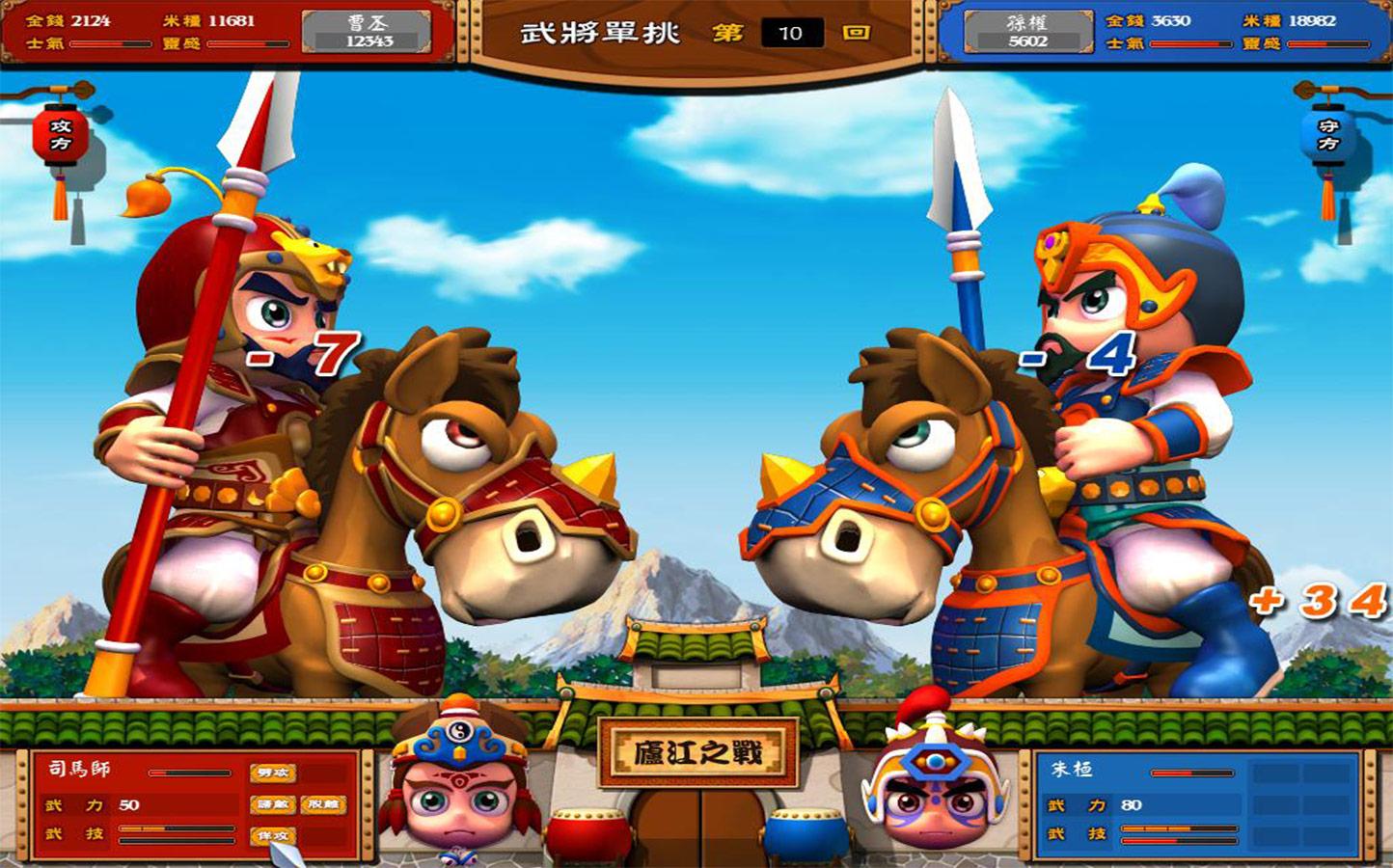 三国大战_单机游戏大全_单机游戏下载_QQ游